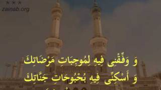 Dua for Day 22 of Ramazan - English and Urdu Subtitles