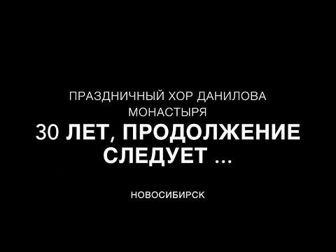 Праздничный хор Данилова монастыря - 30 лет, продолжение следует (26.02.2019) Новосибирск