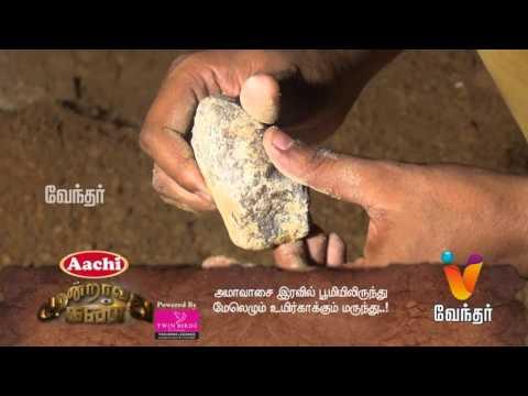 Moondravathu-Kan-Epi--421-The-Midnight-Mystery-On-Amavasya-Sivagangai-Tamil-Nadu