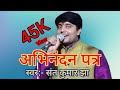 अभिनंदन पत्र वाचन on a mairage programs. By Sant Kumar Jha