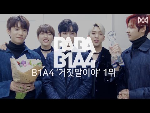 [BABA B1A4 2] EP.24 B1A4 '거짓말이야' 1위