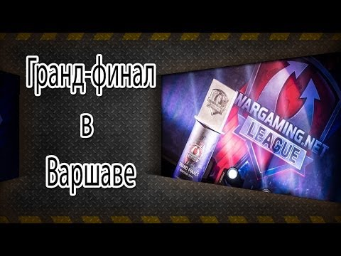 WoT - Гранд-финал в Варшаве