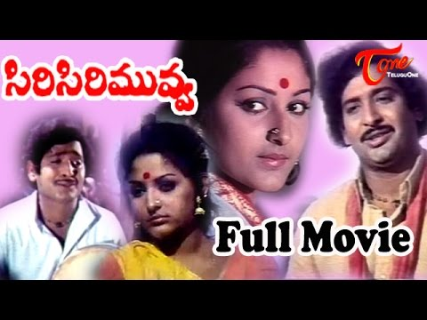 Siri Siri Muvva Telugu Full Length Classical Movie | Chandra Mohan, jayaprada