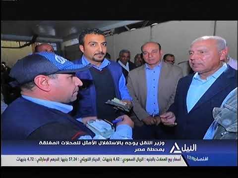 قناة النيل للأخبار نشرة الثامنة وزير النقل المهندس كامل الوزير يتفقد محطة مصر