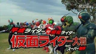 New teaser : Heisei Riders vs. Shōwa Riders: Kamen Rider Taisen feat. Super Sentai