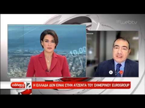 Προβλέψεις Κομισιόν /Στο 1,8% η ανάπτυξη το 2019 – 2,3% το 2020 στην Ελλάδα   07/11/2019   ΕΡΤ