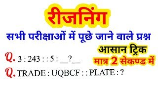 Reasoning Short tricks in hindi For - RPF, SSC-GD, UPP, SSC CGL, MTS, BANK, RAILWAY & all exams