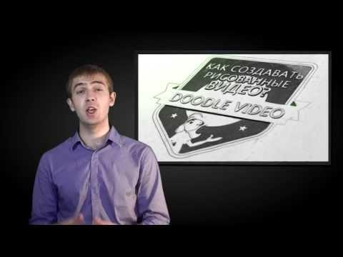 0 Как сделать супер эффектные продающие видео и зарабатывать на этом!
