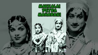 Makkalai Petra Maharasi - Sivaji Ganesan, Bhanumathi, M.N Rajam, M.N Nambiar - Tamil Classic Movie