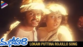 Manohara Telugu movie songs - Lokam Puttina Rojullo song - Sree Ram, Sangeetha, Samvritha