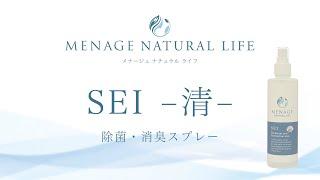 "Deodorant and Sterilizing Spray [Menage Natural Life] ""SEI"" Alcohol Free youtube video"