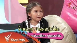 สภาเสียงไร้เดียงสา - ใครว่าเด็กไทย ไม่กินผักผลไม้