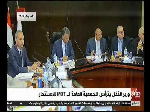 وزير النقل يترأس اجتماع الجمعية العامة العادية لشركة MOT للاستثمار والمشروعات