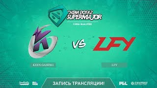 Keen Gaming vs LFY, China Super Major CN Qual, game 1 [Lex, 4ce]