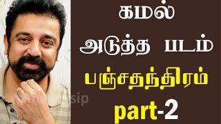 Kamal Haasan, K. S. Ravi Kumar To Work Again For Panchathanthiram -2 Movie Kollywood News 30/08/2016 Tamil Cinema Online