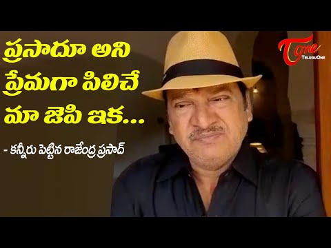 Rajendra Prasad Emotional about Jaya Prakash Reddy Memories |  TeluguOne Cinema