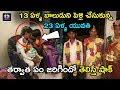 13 ఏళ్ళ బాలుడుని పెళ్లి చేసుకున్న 23 ఏళ్ళ యువతి || Child Marriage In Kurnool District