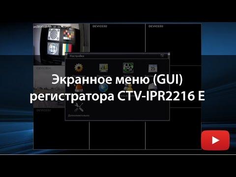 Обзор экранного меню видеорегистратора CTV-IPR2216 E