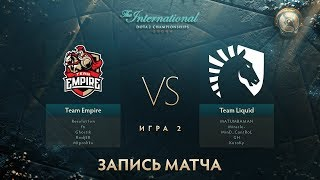 Empire vs Liquid, The International 2017, Мейн Ивент, Игра 2