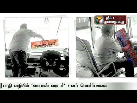 Nagercoil-Madurai-Conductor-putsbypass-rider-board-midway-to-aviod-bus-stops