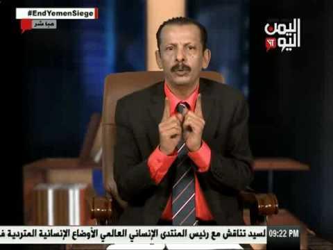 اليمن اليوم 8 5 2017
