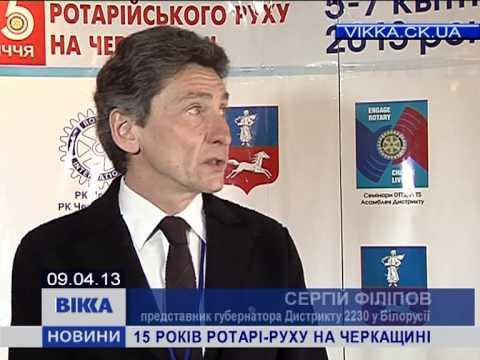 15th Anniversary of Rotary Movement in Cherkassy