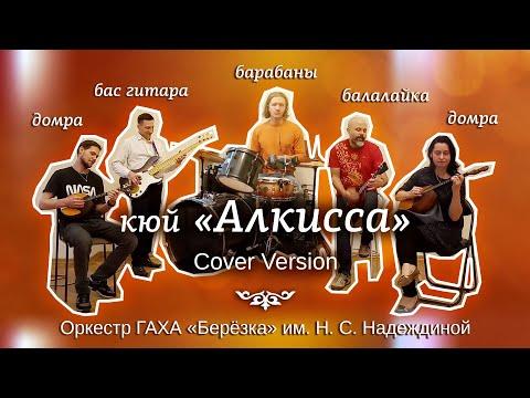 """💥 DIMASH SUPER COVER 💥 Кюй """"Алкисса"""" в исполнении музыкантов оркестра ансамбля """"Берёзка""""."""