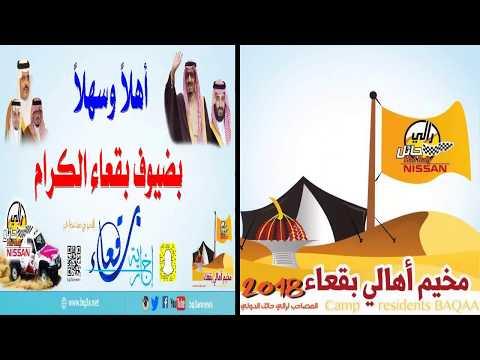 ضيوف و زوار مخيم أهالي بقعاء المصاحب لرالي حائل نسيان2018م