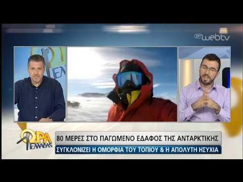 Ο Έλληνας της Ανταρκτικής! | 12/03/19 | ΕΡΤ