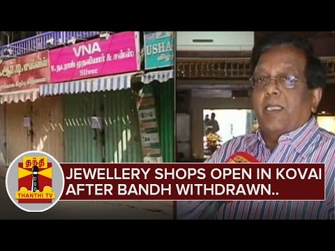 Jewellery-Shops-open-in-Coimbatore-after-Strike-Withdrawn-Detailed-Report-ThanthI-TV-06-03-2016