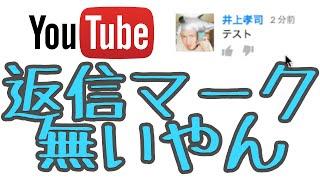 リクエスト:YouTubeのコメントで返信できない現象の解決方法