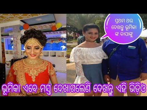 Video Bhumika Das New Photo Album   Odia Heroin   Ollywood Actres   bhumika and sworaj   download in MP3, 3GP, MP4, WEBM, AVI, FLV January 2017