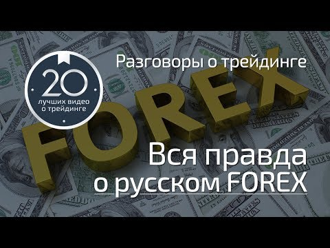 Разговоры о трейдинге #4. Вся правда о русском FOREX