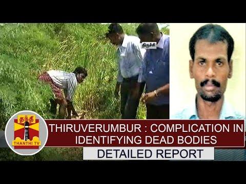 Thiruverumbur-Murder-Case--Complication-in-identifying-dead-bodies-Detailed-Report