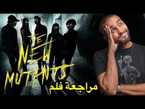 مراجعة فلم The New Mutants