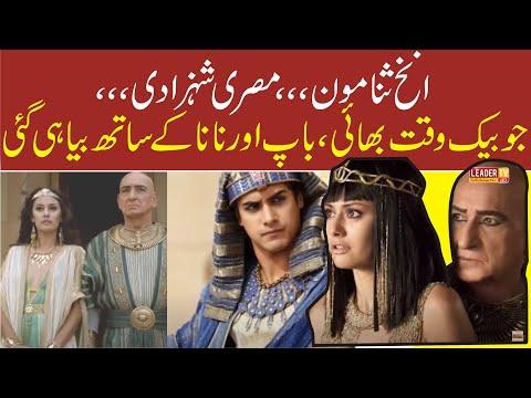 انخ ثنا مون،،،مصری شہزادی