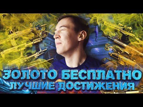 WАRFАСЕ.УЖЕ ЗАБЫЛЧТО КУПИЛ ЕЁ - ЗАБРАЛ 12 ЗОЛОТЫХ ОРУЖИЙ ОТТУДА - DomaVideo.Ru