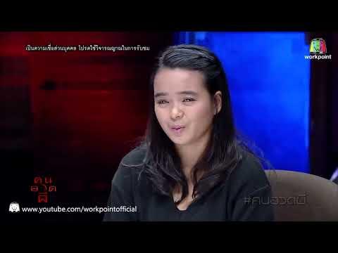 คนอวดผี | อาถรรพ์เครื่องดนตรีไทย | 15 ก.พ. 60 Full HD