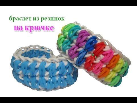 Как плести на крючке браслеты из резинок