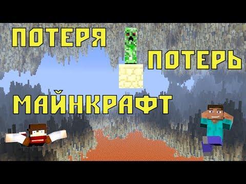 ПОТЕРЯ ПОТЕРЬ - Minecraft (Inferno Mines) #3