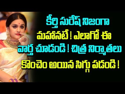 How Keerthy Suresh Brings Savitri Alive in Mahanati | Celebrity News | Telugu Boxoffice