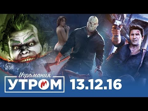 Игромания Утром 13 декабря 2016 (Mass Effect: Andromeda, Battlefield 1, Space Hulk: Deathwing)