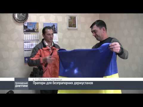 Украинские патриоты в Славянске развешивают флаги