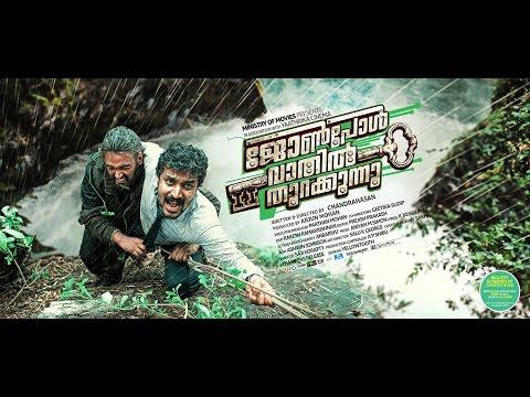 John Paul Vaathil Thurakkunnu Malayalam Movie Trailer