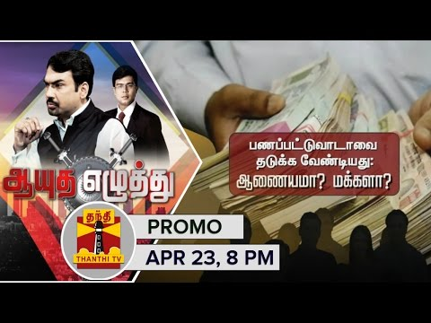 Ayutha-Ezhuthu--Who-is-Responsible-to-stop-Cash-Distribution-Commission-or-People-23-4-16-Promo