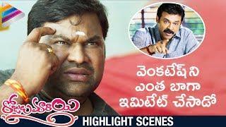 Vasu Inturi Imitates Venkatesh   Rojulu Marayi Movie   Tejaswi Madivada   2018 Telugu Movies