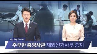 제150회 한국선거방송 뉴스(2020년 3월 20일)