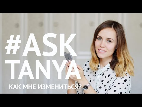 КАК МНЕ ИЗМЕНИТЬСЯ АsкТаnуа - DomaVideo.Ru