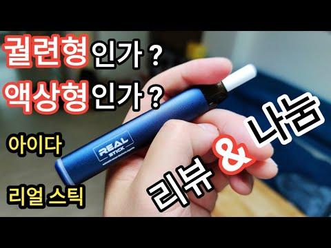 궐련형 전자담배를 위장한 액상형 전자담배 아이다 리얼스틱 리뷰&기기나눔