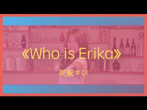 This is ERIKA - 辣勁十足!10秒落淚大挑戰
